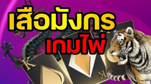 เสือมังกร เกมไพ่