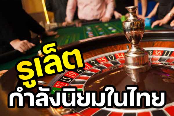 รูเล็ต นิยมในไทย ผ่านเว็บออนไลน์